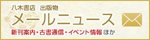 八木書店出版物メールニュース