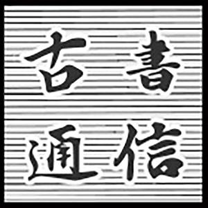 9月1日はレビュー記念日 岸田辰...