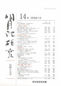明月記研究14