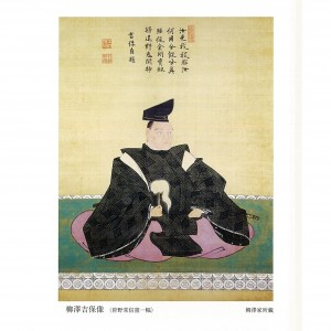 yanagisawayoshiyasu
