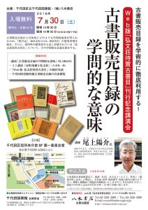 講演会「古書販売目録の学問的な意味」チラシ20160620更新版