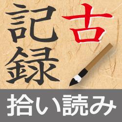 元禄大地震【古記録拾い読み2】 ...