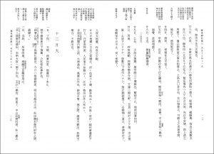 kenemi3_p118-119