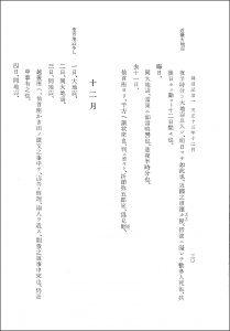syunkyu1_p30