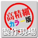 seisakugenba_eyecatch