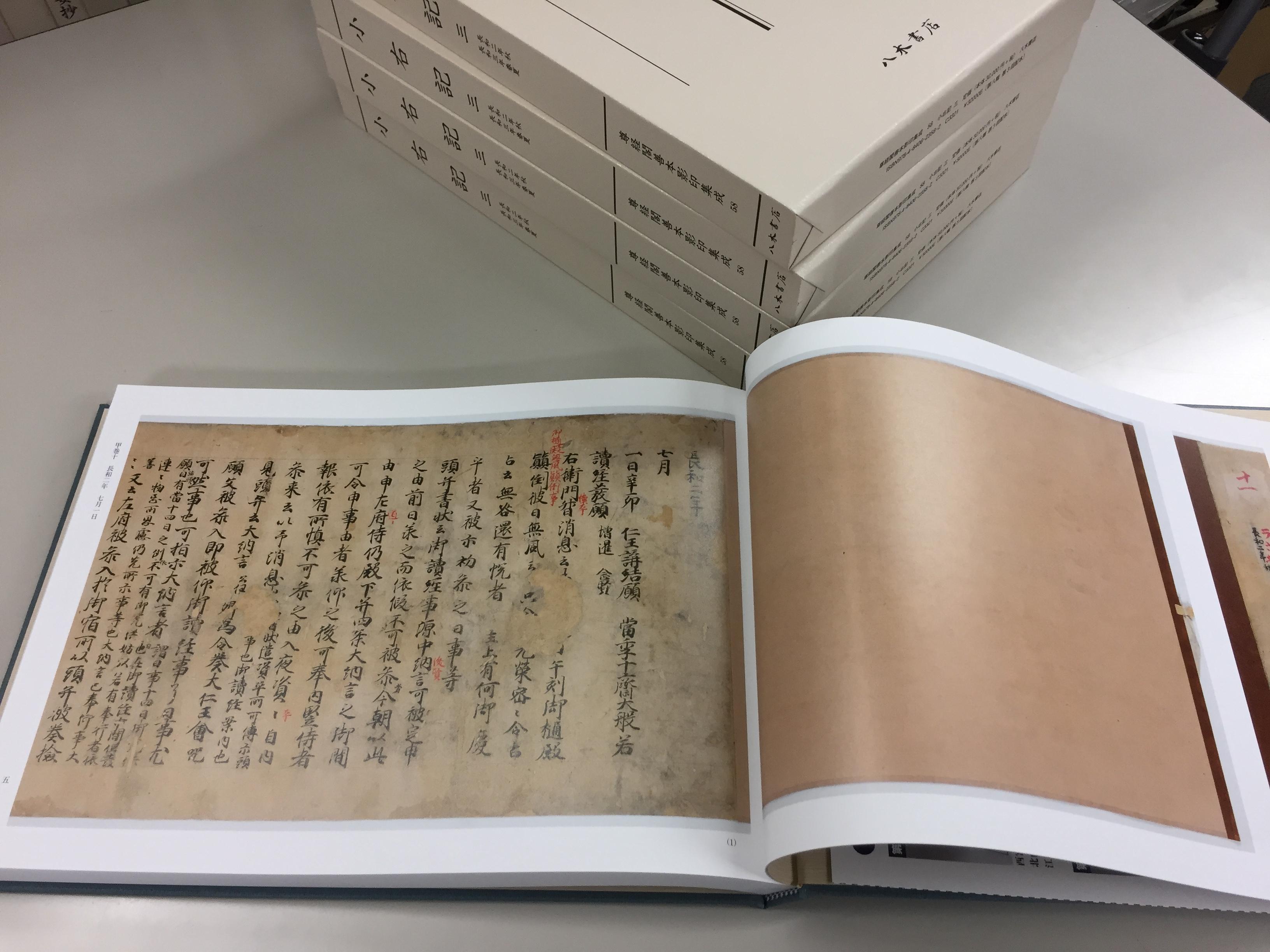 新刊納品】尊経閣善本影印集成58...