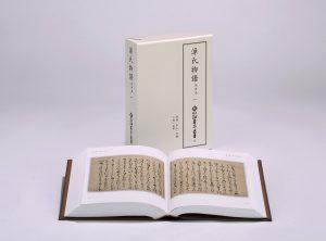 新天理13源氏物語1(伊藤氏撮影)軽量版