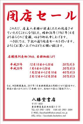 東京池袋の古書店・八勝堂書店の閉店セール【2/28まで】