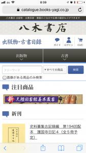 スマホ完全対応版! 八木書店出版物・古書目録サイトのリニューアル