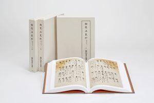 国宝『類聚名義抄 観智院本』高精細原寸カラー版、三つの特長
