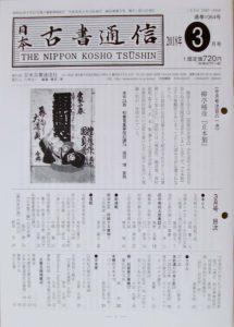 「日本古書通信」3月号(83巻3号)3月14日発売