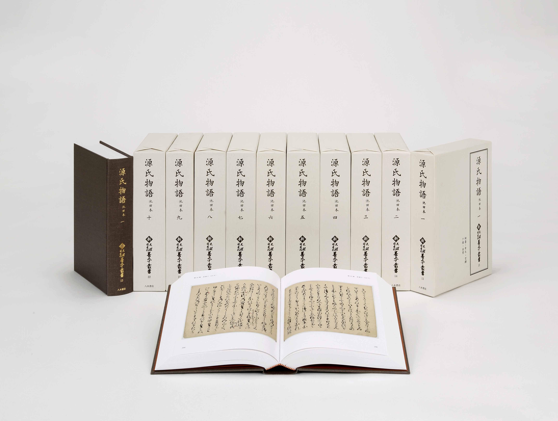 重要文化財『源氏物語 池田本』全10巻完結! | 八木書店グループ