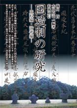 国造制・部民制の研究』が『日本...