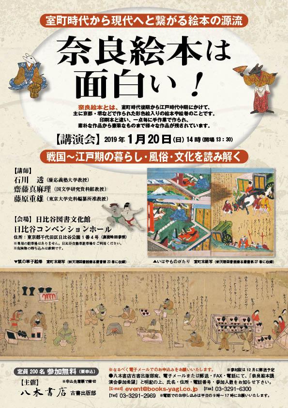 【講演会開催】奈良絵本は面白い!