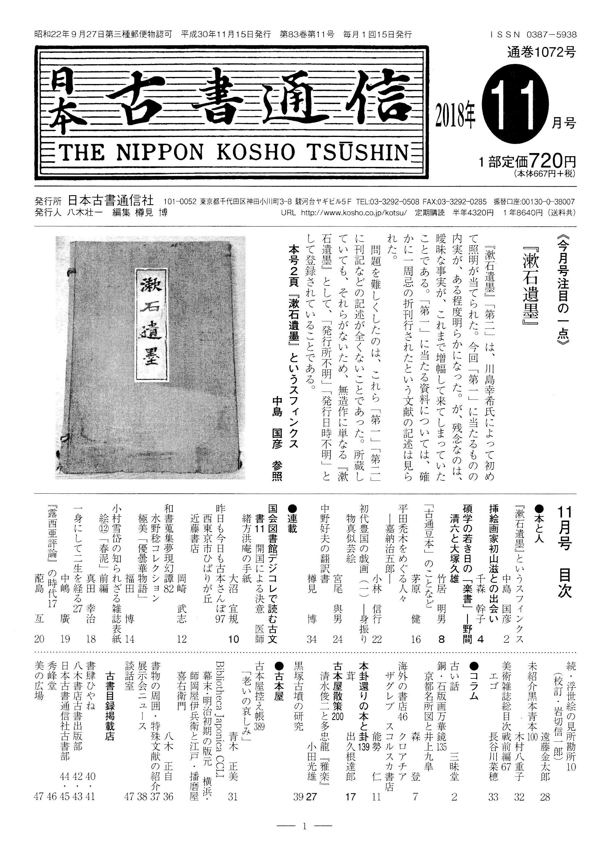 「日本古書通信」11月号(83巻11号)11月15日発売