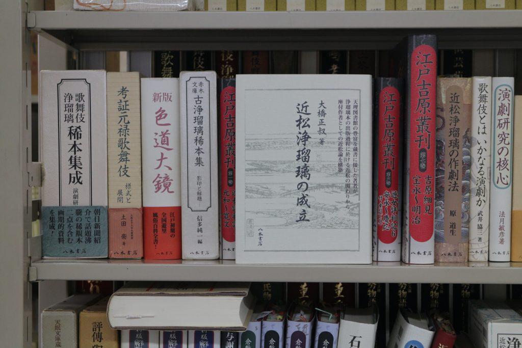 大橋正叔著『近松浄瑠璃の成立』