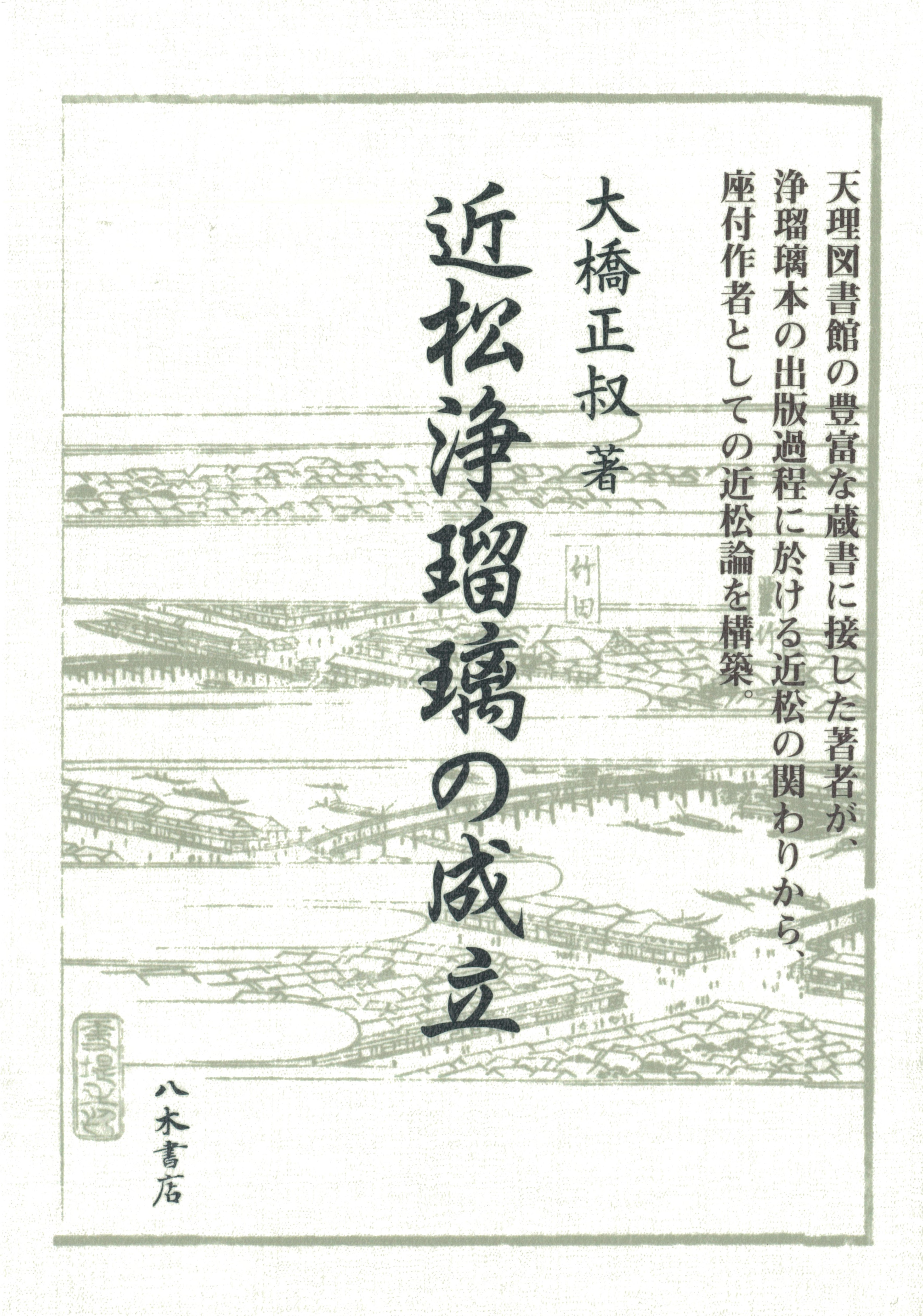 【好評既刊 6月10日刊行】近松浄瑠璃の成立